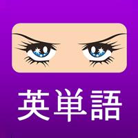 つけるたびに英単語 (小・中・高・TOEIC・TOEFL)