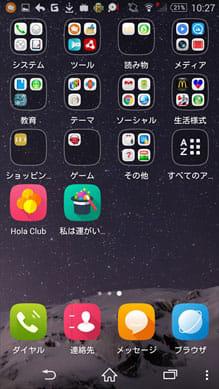 Hola Launcher:見た目は本当にiPhoneのよう