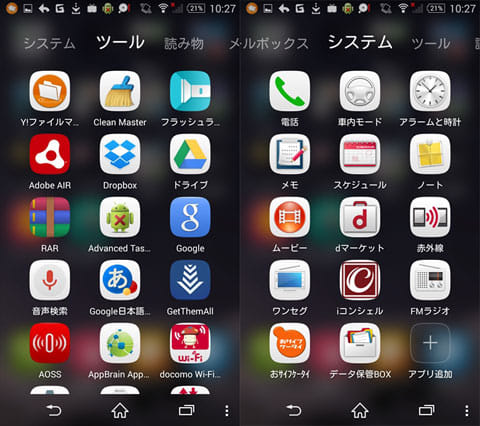 Hola Launcher:ジャンル分けされたアプリの一覧