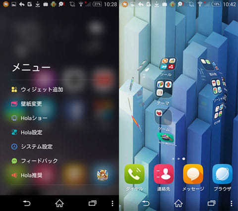 Hola Launcher:メニュー画面(左)スライドの効果を変更(右)
