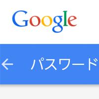 流出対策!!Googleのパスワードを変更してみた