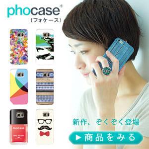 phocase