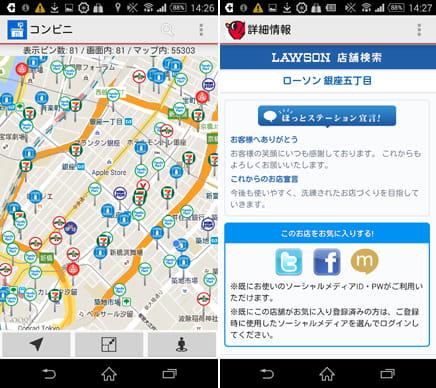 スマコン:(左)検索画面(右)関連情報画面