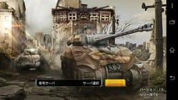 【戦艦の次はこれだ】機甲帝国