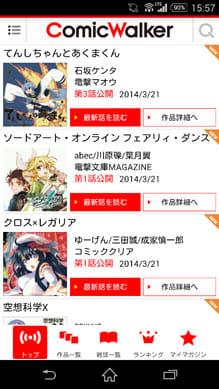ComicWalker 無料マンガ読み放題コミックアプリ