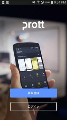 Prott - プロトタイピングツールで簡単デザイン・開発