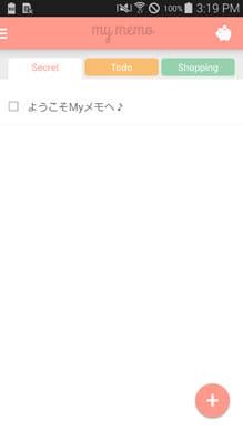 可愛い無料メモ帳 - Myメモ
