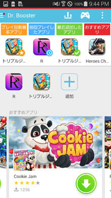 Dr. Booster: ゲームがサクサクできる無料アプリ