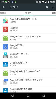 必読第2弾!停止させてはいけないアプリ【Android 5.0以降限定】