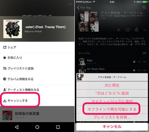 『LINE MUSIC』は楽曲名横の「…」をタップすると、「キャッシュする」が出てきくる(左)「Apple Music」は楽曲名横の「…」をタップすると、「オフラインで再生可能にする」が出てる(右)※7月21日現在、「Apple Music」はiOSとパソコンのみ対応。Androidスマホへの対応は秋予定