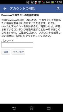 『Facebook』のアカウント削除方法