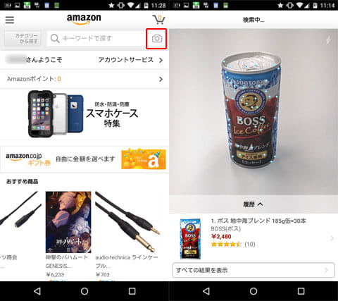 Amazon ショッピングアプリ:検索バー右のカメラアイコン(左)スキャン完了で下部に商品が表示(右)