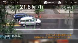 スピードガン : Speed Gun