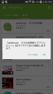 過去インストールしたアプリの履歴を削除するには?