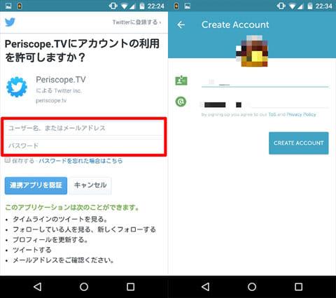 Periscope:Twitterアカウント・パスワード入力画面(左)ログイン画面(右)