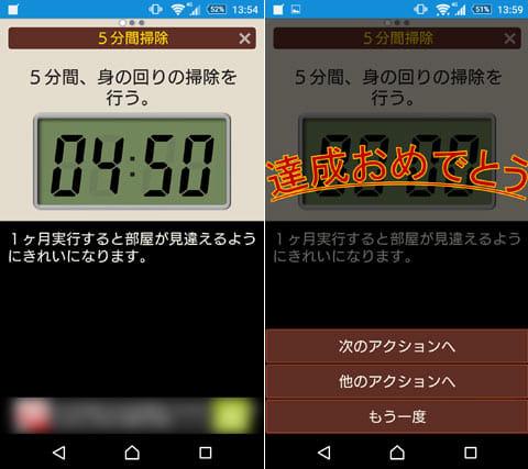 目標達成,習慣化のサポート~ MyActionTrigger:アクションをスタートするとタイマーが動く(左)時間になると「達成おめでとう」と表示(右)