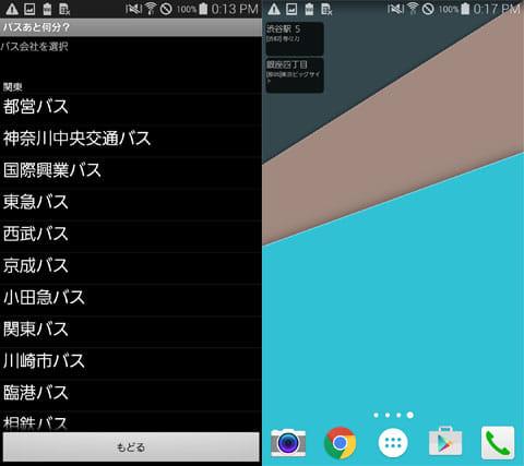 バスあと何分?(神奈中、国際興業、西武、関東、臨港他):路線一覧(左)ウィジェット(右)
