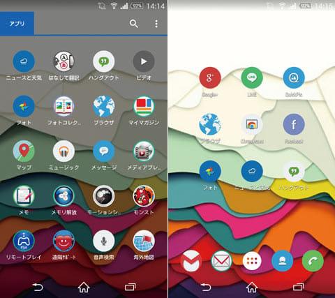 Zolo icon pack:ドロワー画面(左)アイコンを並べるだけでもオシャレ(右)