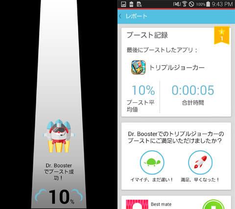 Dr. Booster: ゲームがサクサクできる無料アプリ:ブースター起動!(左)最適化の評価もできる(右)