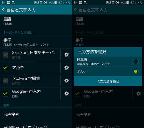 アルテ 日本語入力キーボード:まずは入力できるよう設定を変更