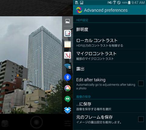 HDR Camera:プレビュー画面(左)設定画面(右)