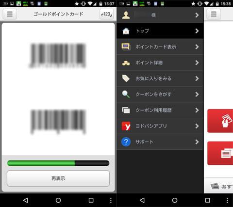ヨドバシゴールドポイントカード:バーコードには期限があるので注意(左)メニュー一覧(右)