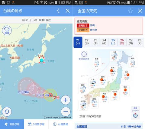 Yahoo!天気 雨雲の接近や台風の進路がわかる予報情報無料:台風情報もわかる(左)全国の天気情報(右)