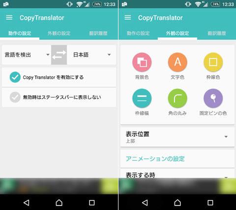 コピーで翻訳 - Copy Translator -:本アプリを有効にする(左)設定画面(右)