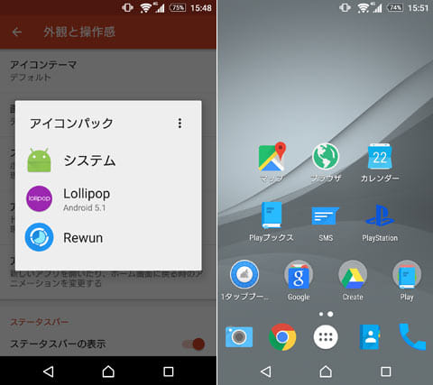Rewun - Icon Pack:本アプリを選択(左)アイコンのイメージがはっきりするデザイン(右)