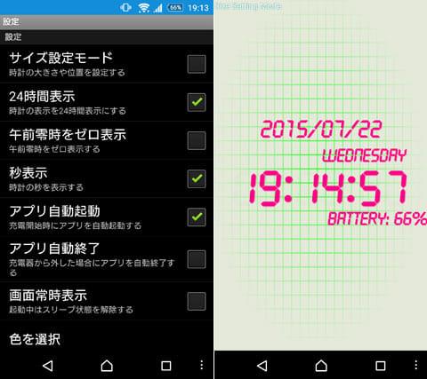 バッテリークロックβ:設定画面(左)時計の色や背景を変更できる(右)