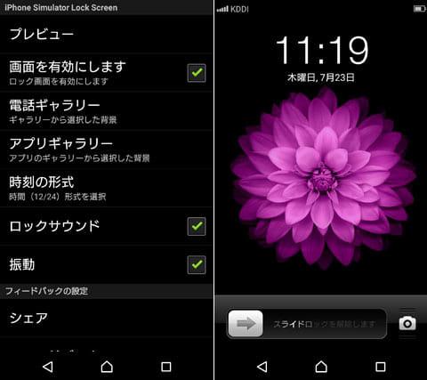 スライドロック画面:設定画面(左)背景画像を変更(右)