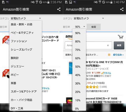 アマゾン割引ショッピング検索:カテゴリ一覧(左)割引率一覧(右)