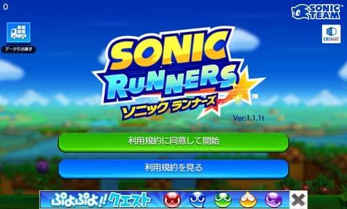 ソニック ランナーズ(SONIC RUNNERS)