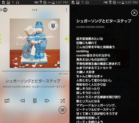 mysoundプレーヤー:音楽再生画面(左)歌詞画面(右)