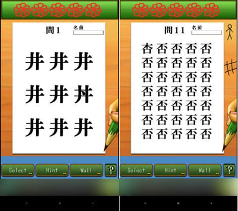 漢字パニックテスト:とても簡単な問1(左)ちょっと難易度が高くなってきた問11(右)