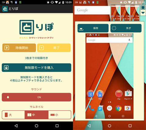 とりぽ 〜画面に残るスクリーンショットアプリ〜:起動画面(左)スクショの保存(右)