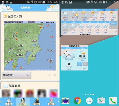 K天気予報(傘アラーム~今日、雨ふるの?~):「気象1」で周辺地域の天気がわかる(左)ウィジェットも色々(右)