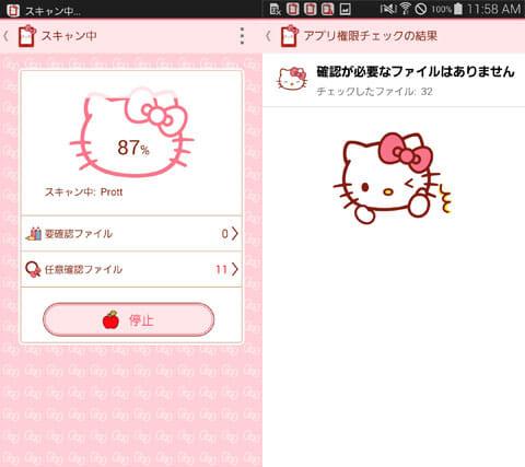 ウイルスバスター™ モバイル meets ハローキティ:不正なアプリがないかスキャン中(左)確認完了( ´∀`)bグッ!(右)