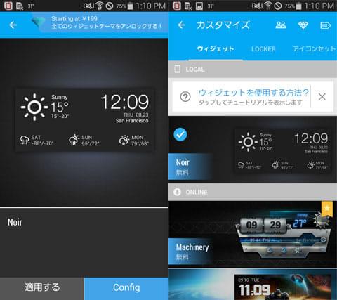 Clock & Daily Hourly Weather:ウィジェット選択画面(左)インストールされているデザイン一覧(右)