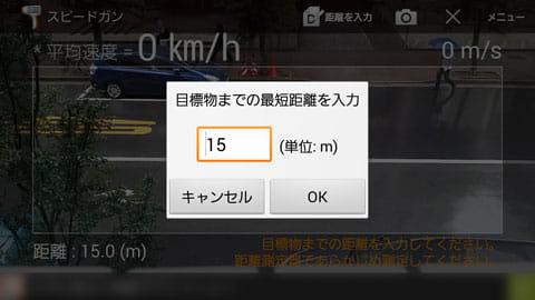 スピードガン : Speed Gun:目標物までの距離を設定