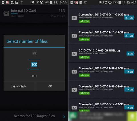 SD Card Cleaner:表示するファイル数を変更(左)ファイルの一覧(右)