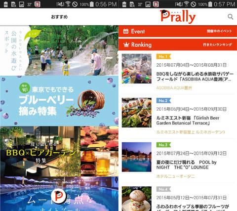 今日を楽しくするイベント情報アプリ -Prally-:おすすめイベント(左)ランキング(右)