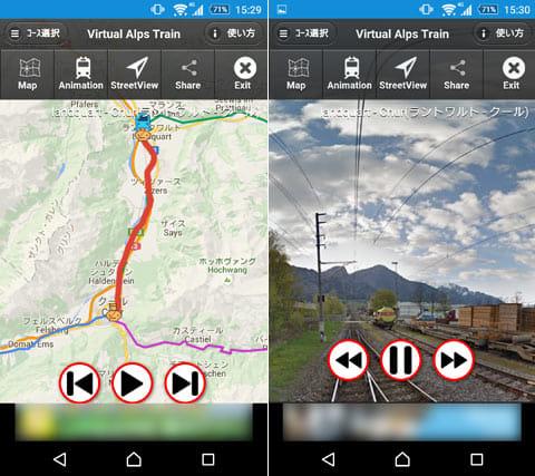 仮想列車(電車)の車窓から - スイスアルプス鉄道:「Map」でアルプス鉄道の位置を確認(左)実際の風景を楽しめる(右)