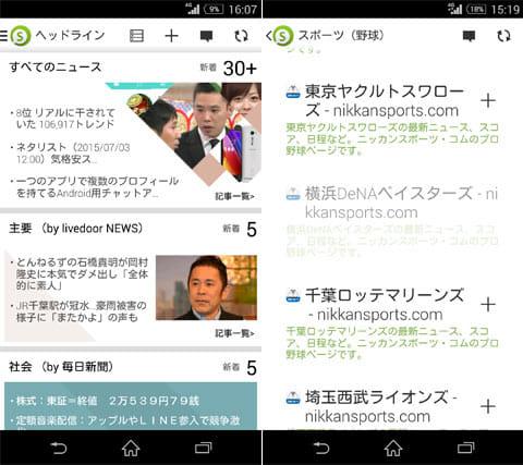好きなニュースとブログが集まるアプリ/ソーシャライフニュース:ヘッドライン(左)好きなニュースやブログを追加(右)