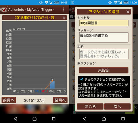 目標達成,習慣化のサポート~ MyActionTrigger:アクションの実行数はグラフ化されていく(左)新規アクション設定画面(右)