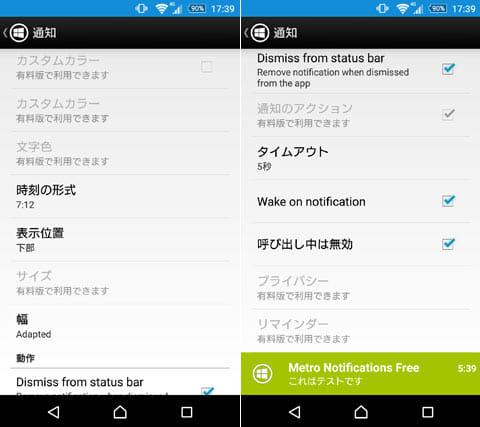 Metro Notifications Free:「設定」からカスタマイズ(左)通知位置を画面下部に変更(右)