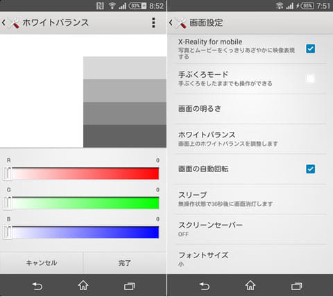 色温度の違いは「ホワイトバランス」で調整可能