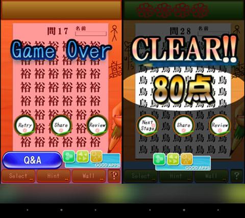 """漢字パニックテスト:間違えるとゲームオーバー(左)高得点には""""速さ""""が大切!(右)"""