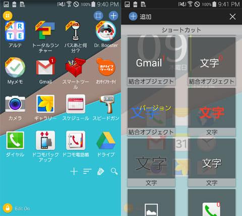 トータルランチャー:ドロワー画面(左)追加できるオブジェクト(右)