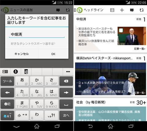 好きなニュースとブログが集まるアプリ/ソーシャライフニュース:マイキーワードを入力(左)キーワードに関するニュースが表示される(右)